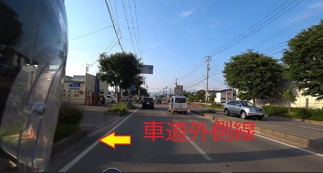 車道外側線