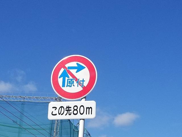 二段階右折禁止の標識
