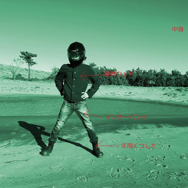 バイク乗りの冬インナー