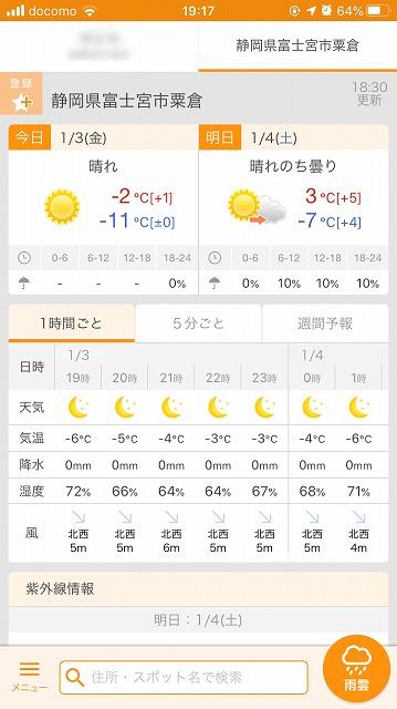 マピオン超ピンポイント天気