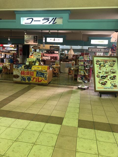 久里浜港のお店