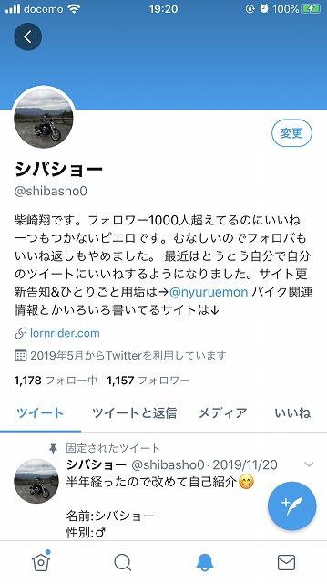シバショーTwitter