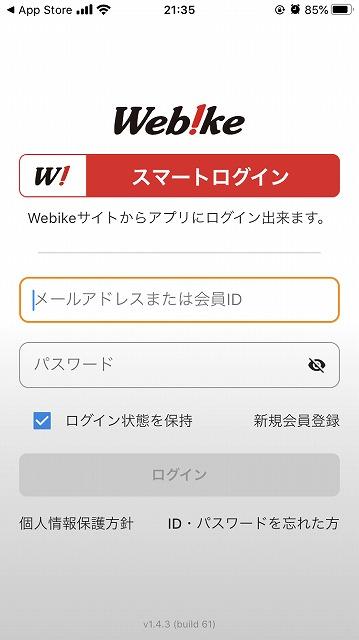 webikeアプリ