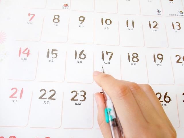 日本一周の日数