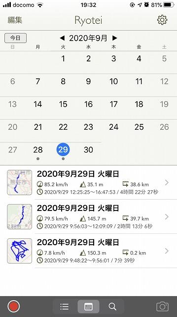 RYOTEIのカレンダー