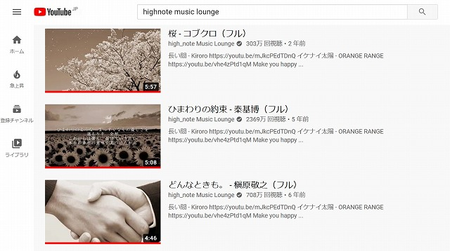 high_note Music Loungeって誰?