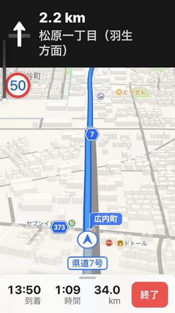 回転するiPhone純正マップ