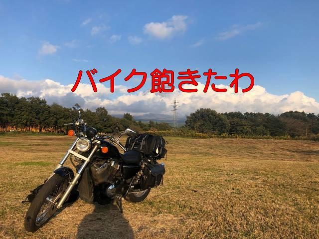 バイク飽きた理由