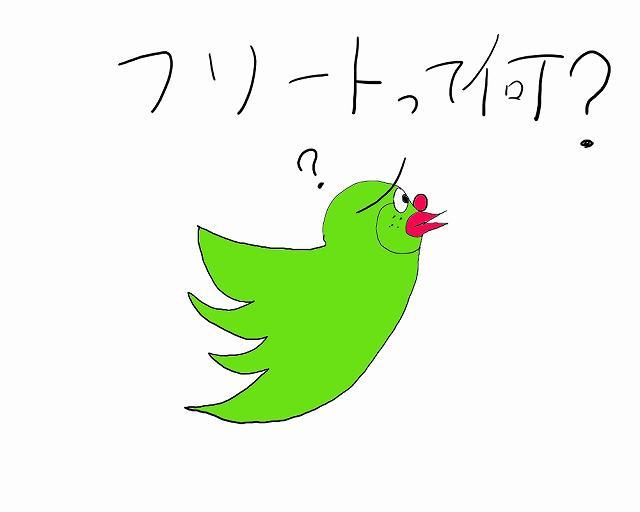 Twitterフリートのメリットデメリット