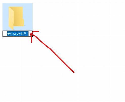 ファイル名変更 ショートカットキー