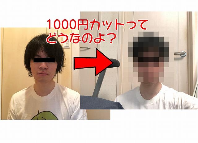 1000円カットはひどいのか?