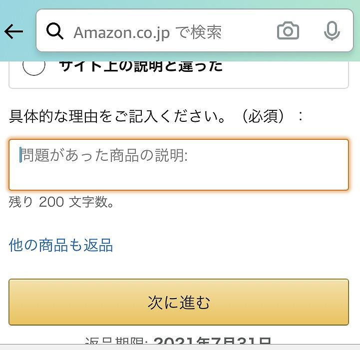 Amazon返品の理由記述