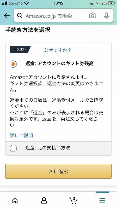 Amazon返金方法