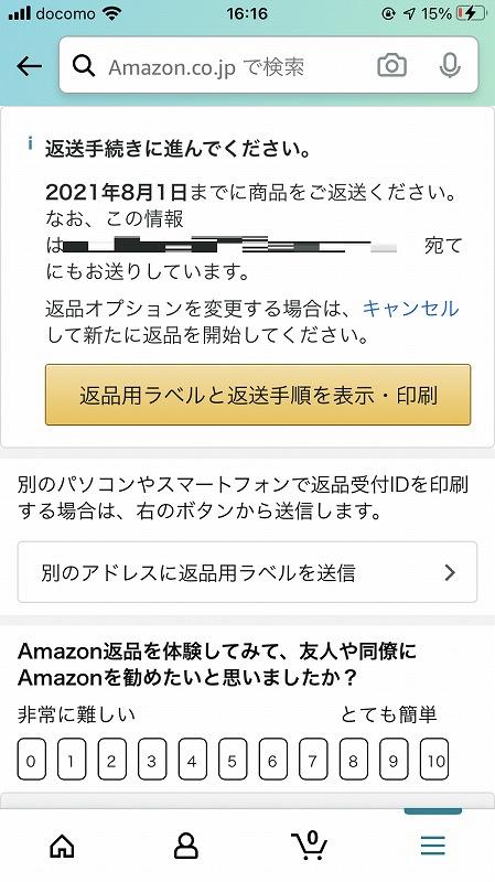 Amazon返品手続き終了
